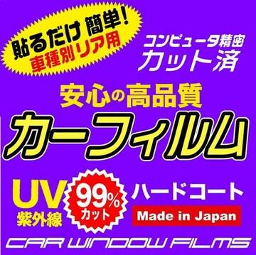 ミツビシ ミニカ 5D H4# カット済みカーフィルム
