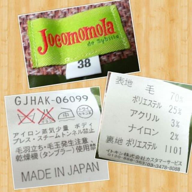 Jocomomola de Sybilla ホコモモラ デ シビラ ツイードスカート 38 美品 日本製 < ブランドの