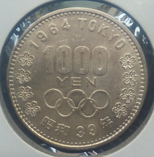 昭和39年東京オリンピック1000円銀貨1枚