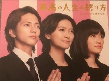 激安超レア☆山下智久主演/最高の人生の終り方☆初回DVDBOX6枚組