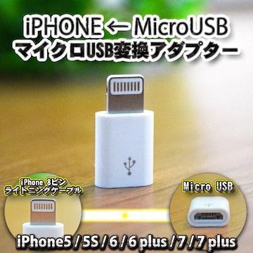 マイクロUSBケーブル → iPhoneライトニング変換アダプター