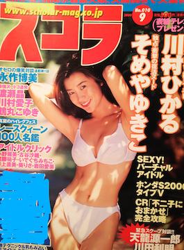 川村ひかる・そめやゆきこ…【スコラ】2000年9月号