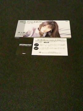 井上昌己 メリークリスマスをあげたい〜ラストフォーユー廃盤93年8cmSCD