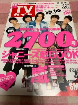 ★1冊/TVガイド 2012.6.30〜 関東版