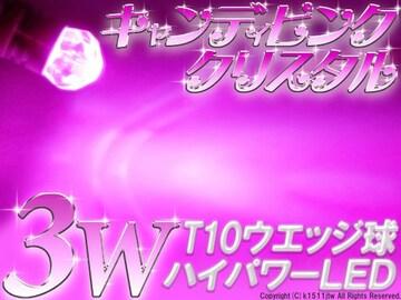 1個)♪3wハイパワーT10キャンディーピンク クリスタルLED ムーヴ タント コンテ ココア コペン
