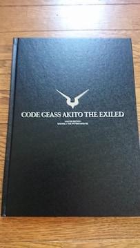 コードギアス亡国のアキト第一章パンフレット