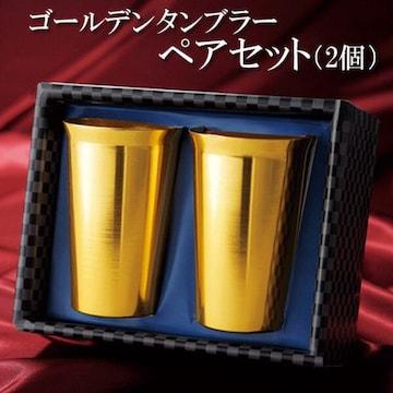 ビールCMで話題 2P 豪華デイナー仕様 金色ペアタンブラーセット