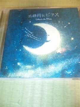 CD,唄人羽(うたいびとはね)三日月とピアス