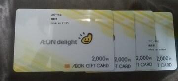2000円 イオンギフトカード  ポイント消化 切手・金券払い可
