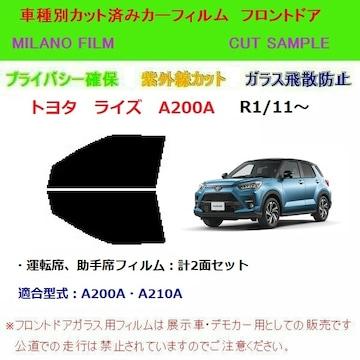 トヨタ ライズ A200A カット済みカーフィルム フロントドア