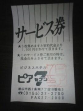 ビジネスホテルピアセブンサービス券♪