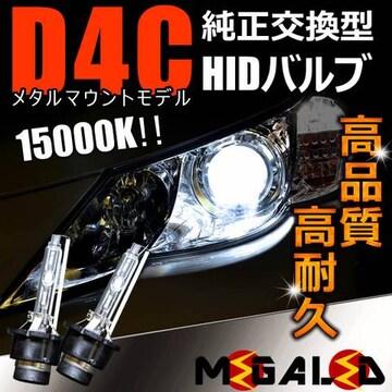 Mオク】ekカスタムB11W系/ヘッドライト純正交換HIDバルブ15000K