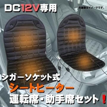 シガーソケット式 汎用 シートヒーター 運転席・助手席セット