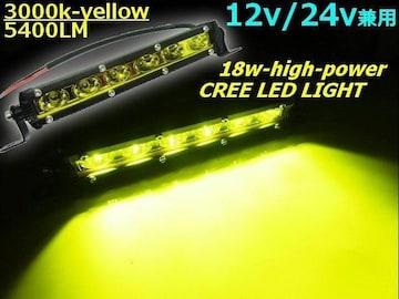 18W黄色LED汎用フォグランプ/ジムニー ランクル パジェロ等に!
