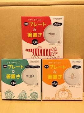 リサラーソン陶製プレート&箸置き全3種セット非売品サントリー
