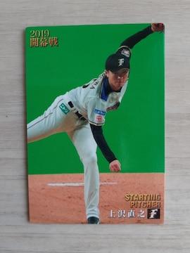 2019 カルビー 第二弾 OP-03 ファイターズ 上沢 直之