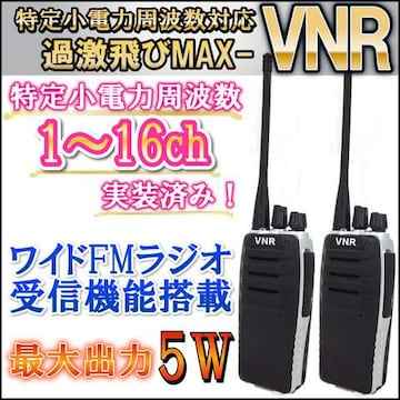 特定小電力 対応 トランシーバー 2台 ワイドFMラジオ 受信可能