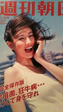 菊川怜・米倉涼子【週刊朝日】2001.11.16号ページ切り取り