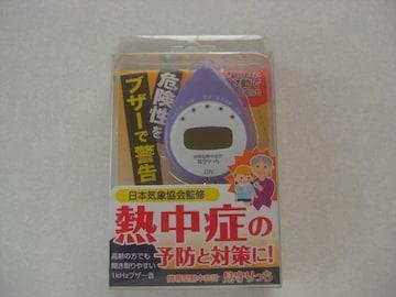 携帯型熱中症計 見守りっち(紫)MK-02