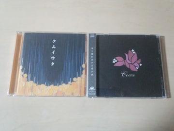 Cocco CD2枚セット★「ブーゲンビリア」「クムイウタ」