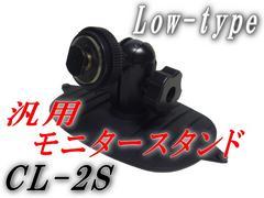 Low-type●CL-2s車載TVモニタースタンド汎用カーナビ/オンダッシュ/取り付け台