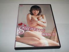 DVD・神楽坂 恵 「Supreme」