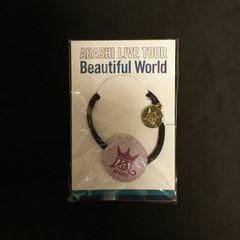 嵐 2011年Beautiful World 会場限定ヘアゴム紫色