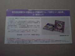 ★地方自治60周年1000円銀貨 栃木県Aセット 1セット★