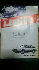 (美品)トヨタ カローラレビン取り扱い説明書 AE86