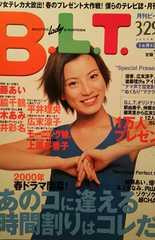 加藤あい・上原多香子…【B.L.T.】2000.5月号ページ切り取り