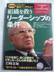 ドラッカー 独占 インタビュー 組織を救う リーダーシップの条件 本 BOOK DVD