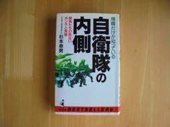 ∞現職だけが知っている自衛隊の内側/ワニの本1995年初版∞