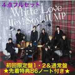 Hey!Say!JUMP White Love 初回限定盤1 2 通常+先着特典B6ノート