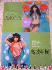 【AKB48・指原莉乃/高城亜樹】2011年カレンダー特典♪上質クリアファイル