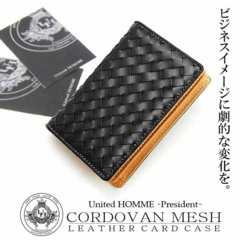 高級馬革メッシュコードバン×牛革カードケース UHP-1262