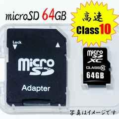 即決Class10 ゆめセレクトmicroSDXC マイクロSDXC 64GB クラス10 SDアダプタ