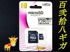 送料無料 国内正規品 128GB クラス10 リーダーメディア microSDXC 保証有