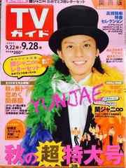 2007年/TVガイド 錦戸亮君貴重な茶髪!渋谷すばる君誕生日記事�A