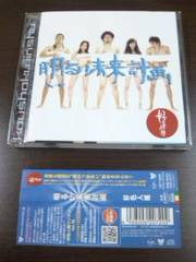 (CD)好色人種☆明るい未来計画★帯付き即決価格