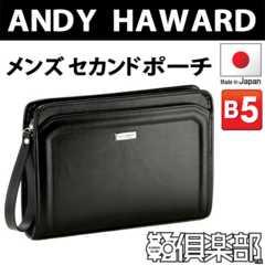セカンドポーチ☆【ANDY HAWARD】軽量合皮 26cm 国産 黒 送料無