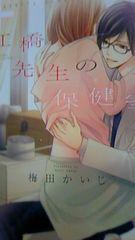 チョットH〓〓江橋先生の保健室〓梅田かいじ