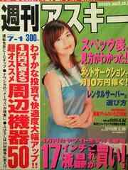 白石美帆/山口紗弥加【週刊アスキー】2003.7.1号