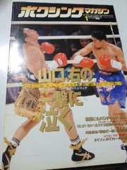 ボクシングマガジン 1 辰吉丈一郎 井岡弘樹 他 ポスター付き No.349