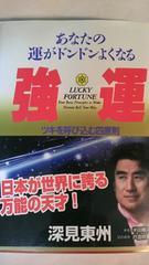 強運未開封CD付 深見東洲著(送料込600円)