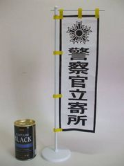 ミニのぼり旗「警察官立寄所」(メール便可屋外可)