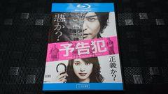 【Blu-ray】予告犯【レンタル落ち】