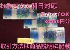 土日もOK 即日対応 VJAギフトカード 30000円分