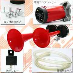■送料590円■2連■コンプレッサー付■迫力のフェラーリ音