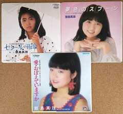 飯島真理・シングルレコード3枚