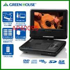送料無料 新品 7型ワイド ポータブルDVD グリーンハウスGH-PDV7V